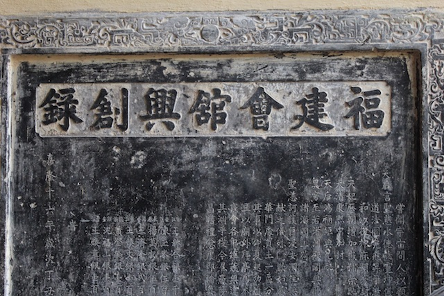 A plaque inside the Fujianese guild hall in the Old Town