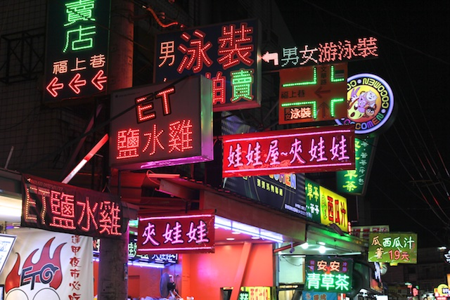 Neon signs for shops at the Feng Chia Market