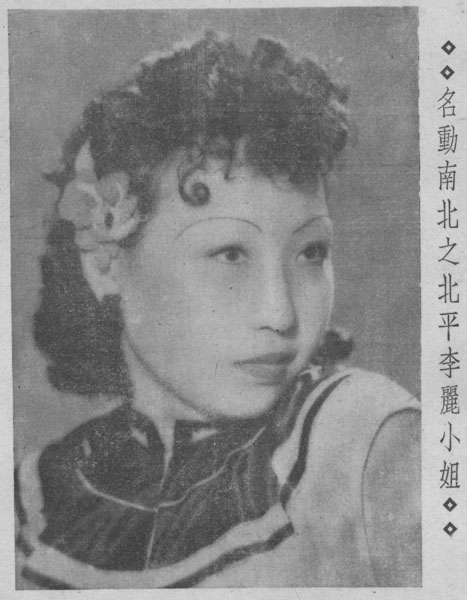 Peiping Lily, one of the most interesting and famous dance stars of 1930s Shanghai