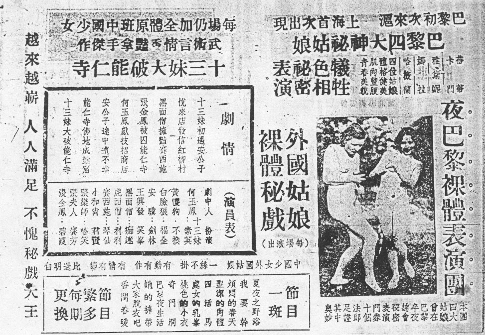 An ad in a Chinese newspaper for a nude show at the Paris Nightclub along with an image of two foreign women doing a dance in the nude