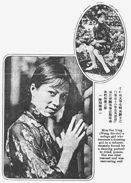 A photo of Miss Huang Baiying which appeared in the magazine  Liangyou  in 1930
