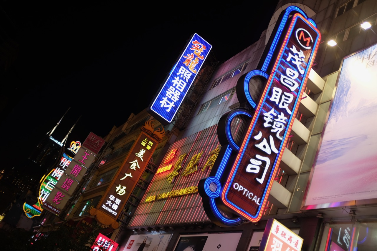 The neon signs of Nanjing East Road