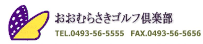 おおむらさきゴルフ倶楽部 -