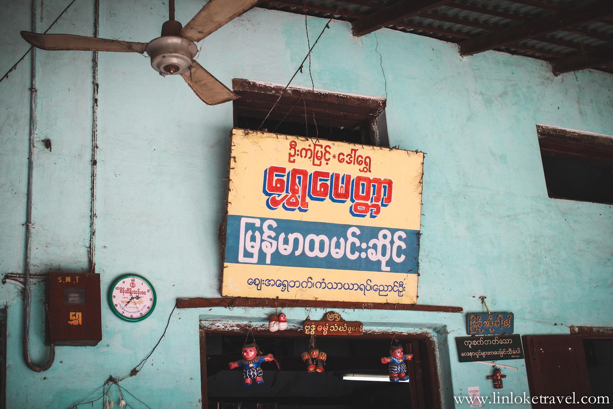 Traditional Burmese cafe-restaurant signage
