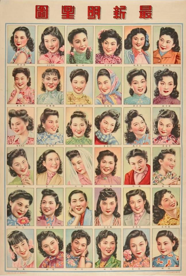 1930 年代髮型海報( via:   Vantage )