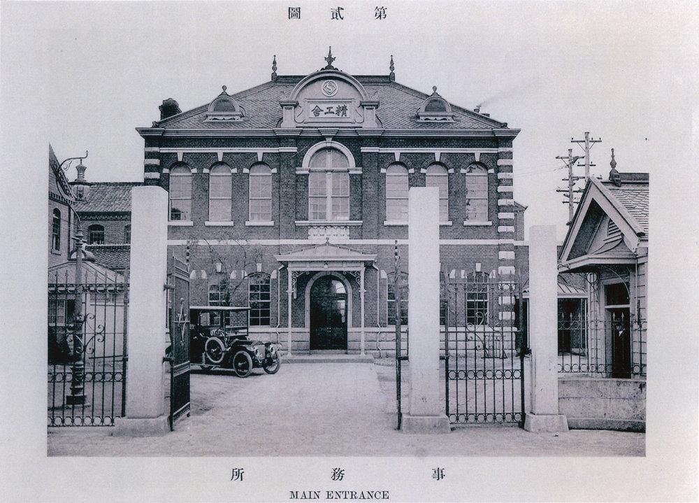 The Suwa Seikosha Factory, circa 1916-1920