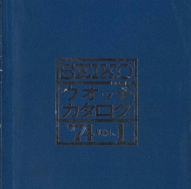 www.thewatchsite.com_files_Catalogs_1974 Seiko Catalog.V1.pdf - Google Chrome 2015-12-08 14.00.45.png