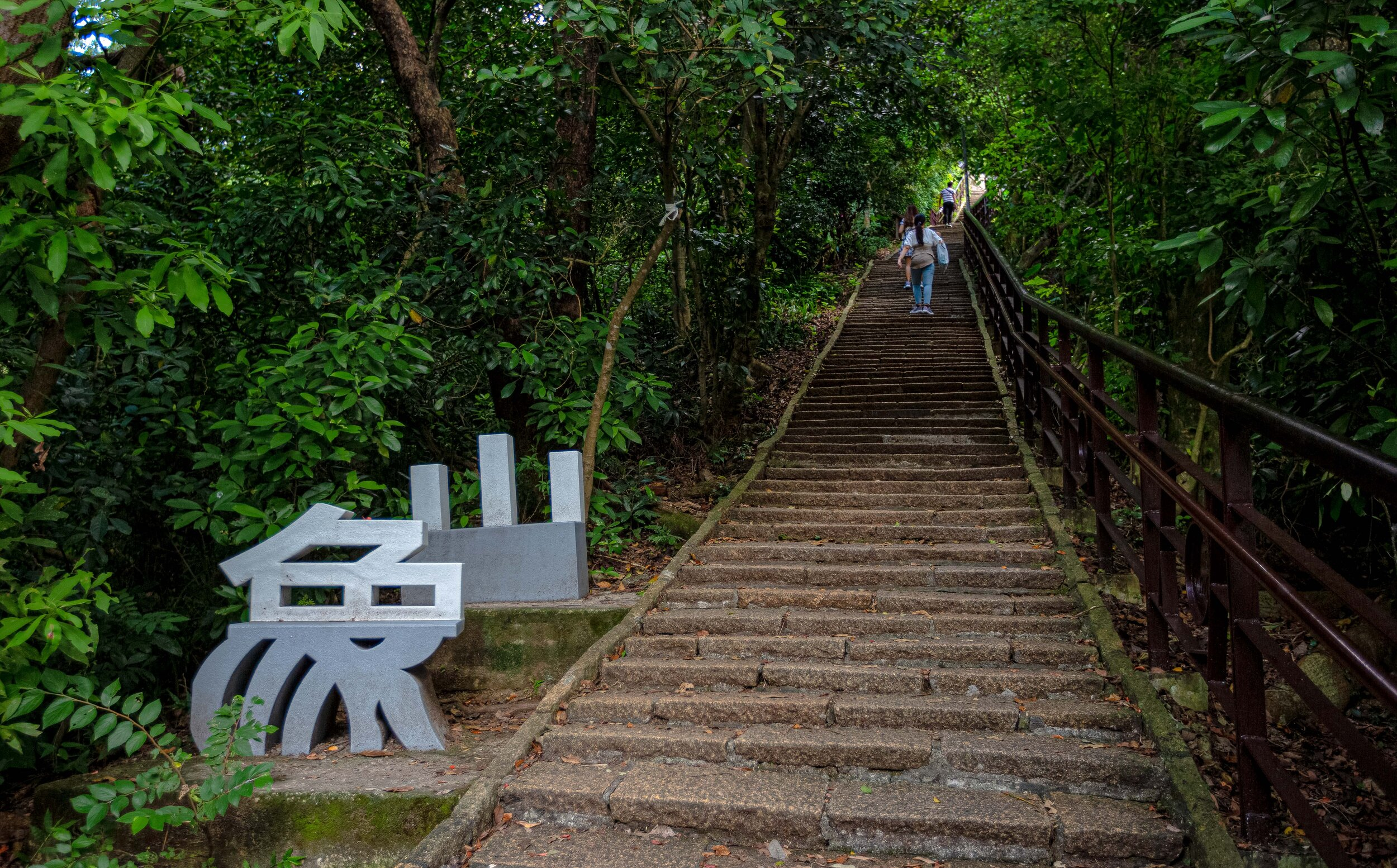Benches designed in the shape of the Chinese characters for Elephant Mountain.