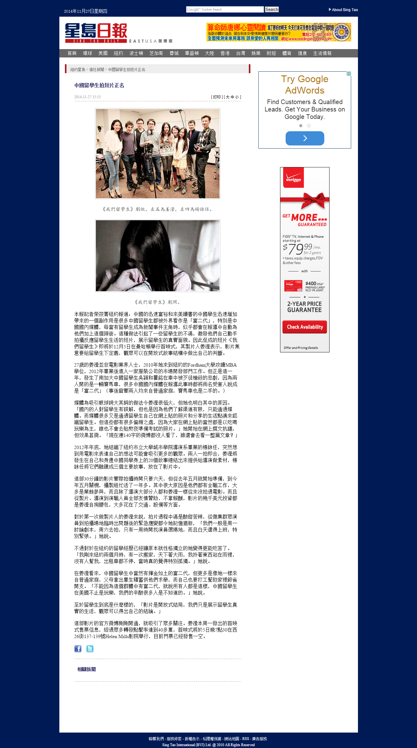 Sing Tao Daily 11.27 Report