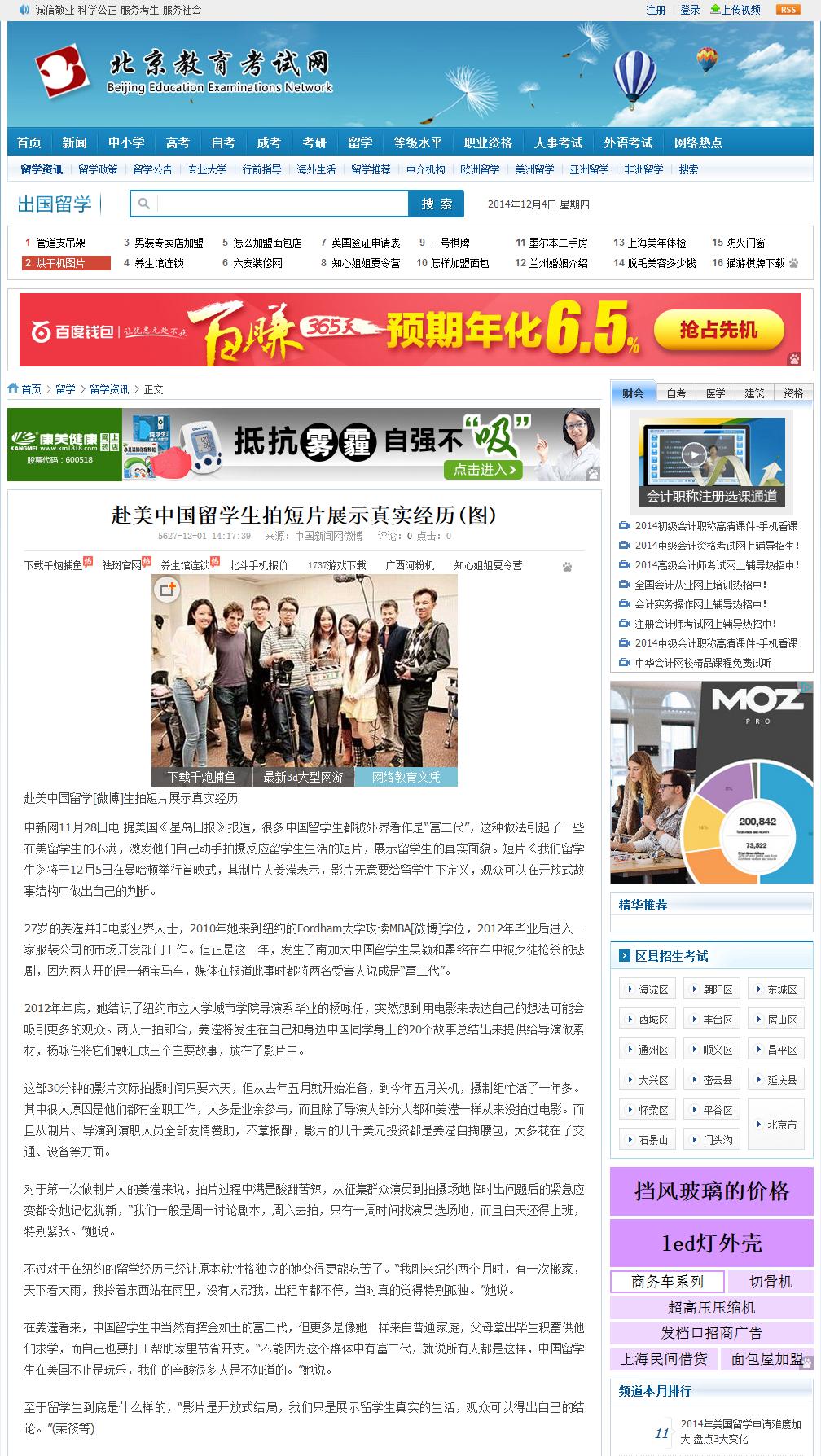 Beijing Education Examinations Network 12/1 report