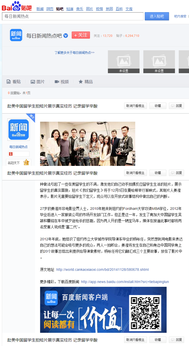 Baidu Tieba 11.29 Report