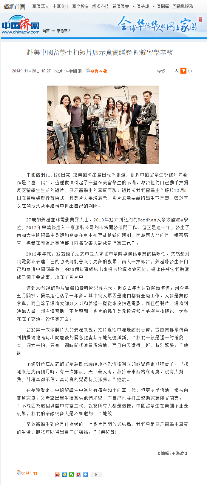 Chinaqw News 11.28 Report