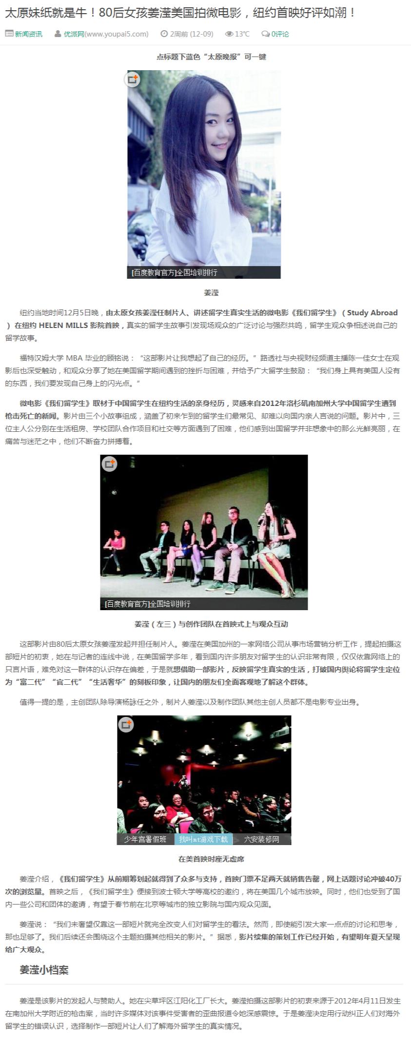 youpai5 12/9 report