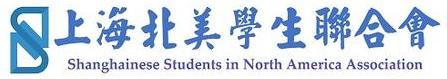 上海北美学生联合会.png