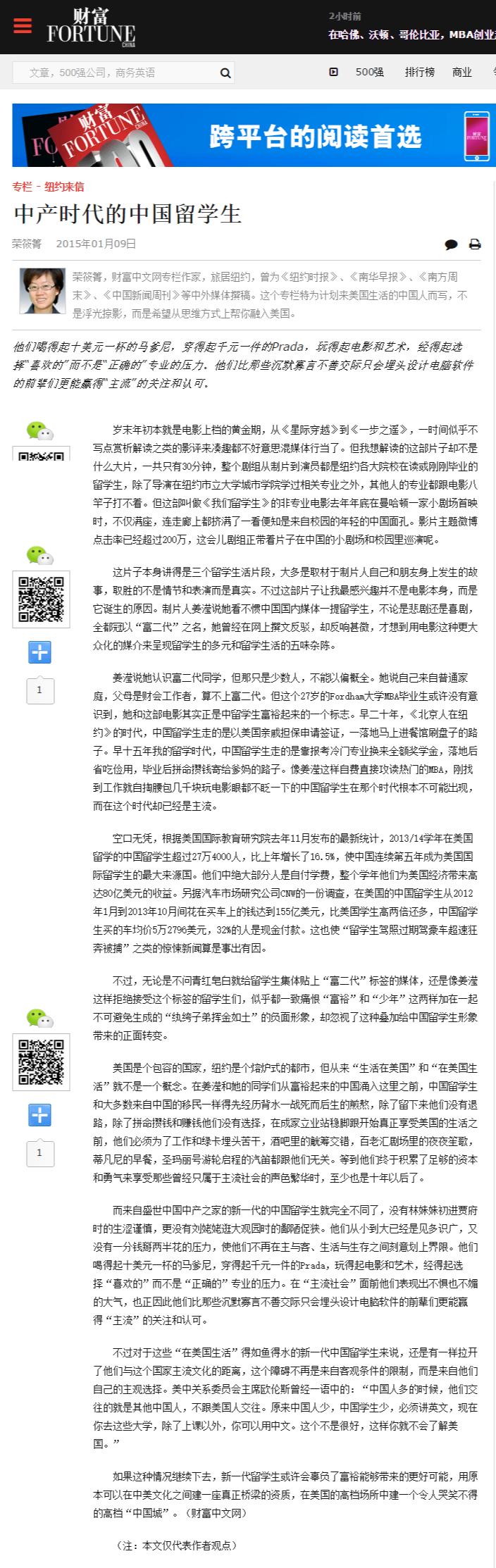 财富中文网.png