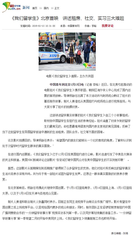 Youth.cn 1/13/2015