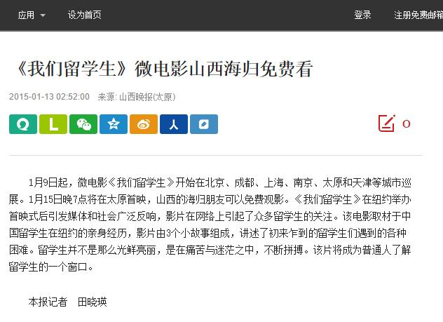 Wangyi.News 1/13/2015