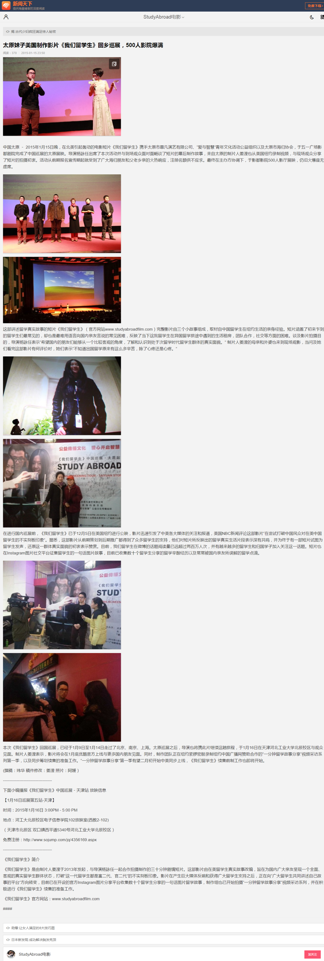 Sina.blog 1/15/2015