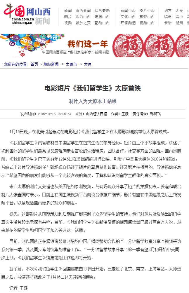 JJSX CHINA SHANXI NEWS 1/16/2015