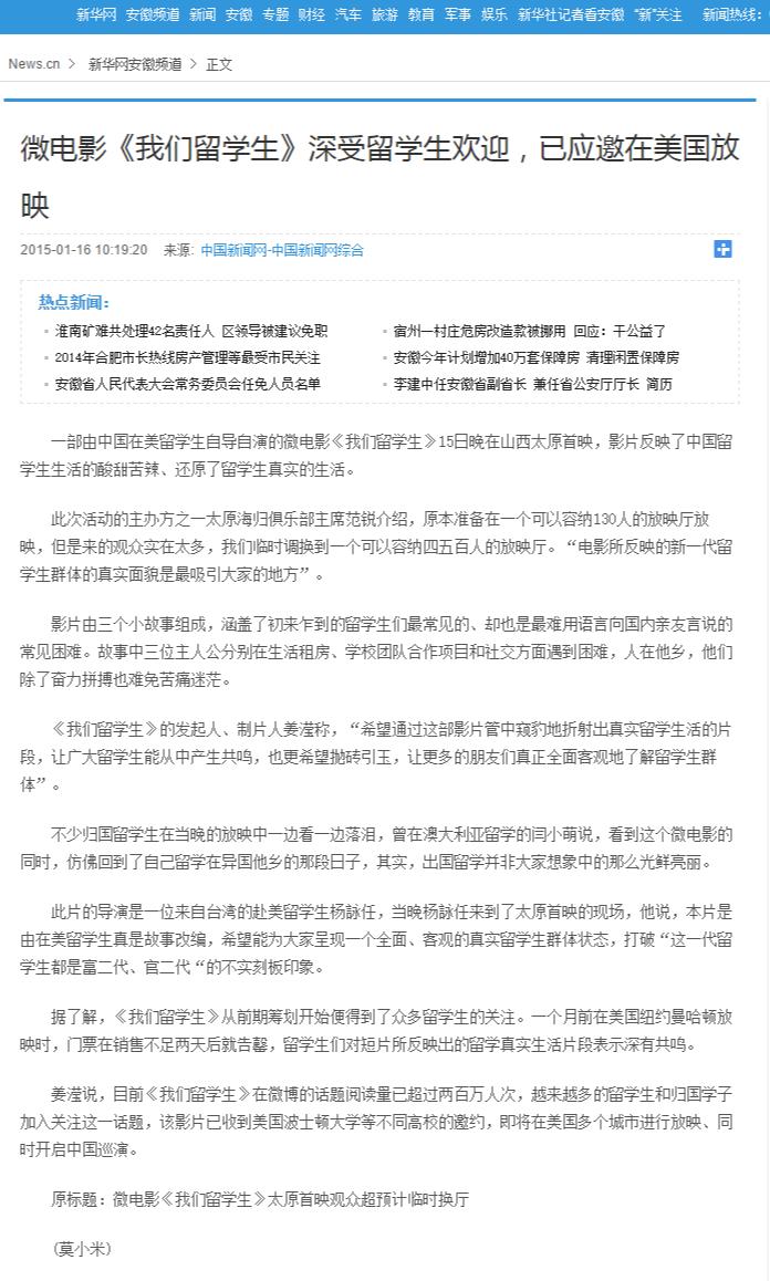 Xinhua Net.AH News 1/16/2015