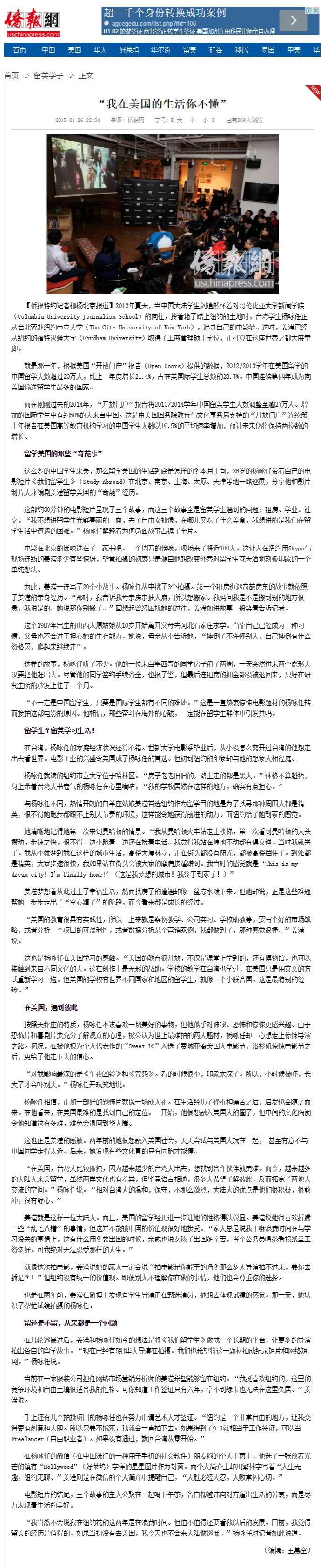 US China Press 1/26/2015