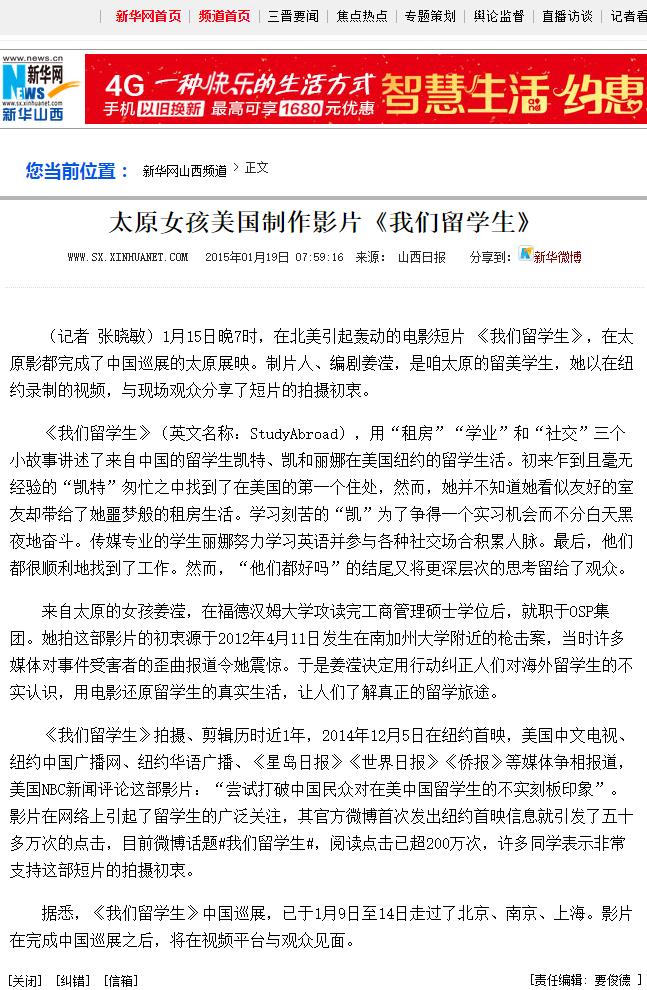 新华网.山西频道