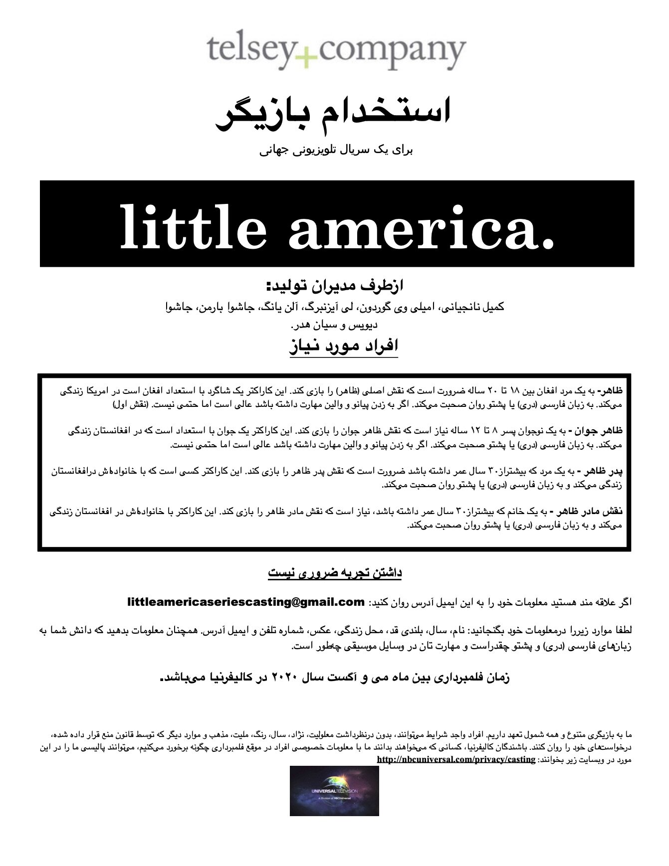 LITTLE AMERICA Zahir Flier - FINAL - DARI .jpg