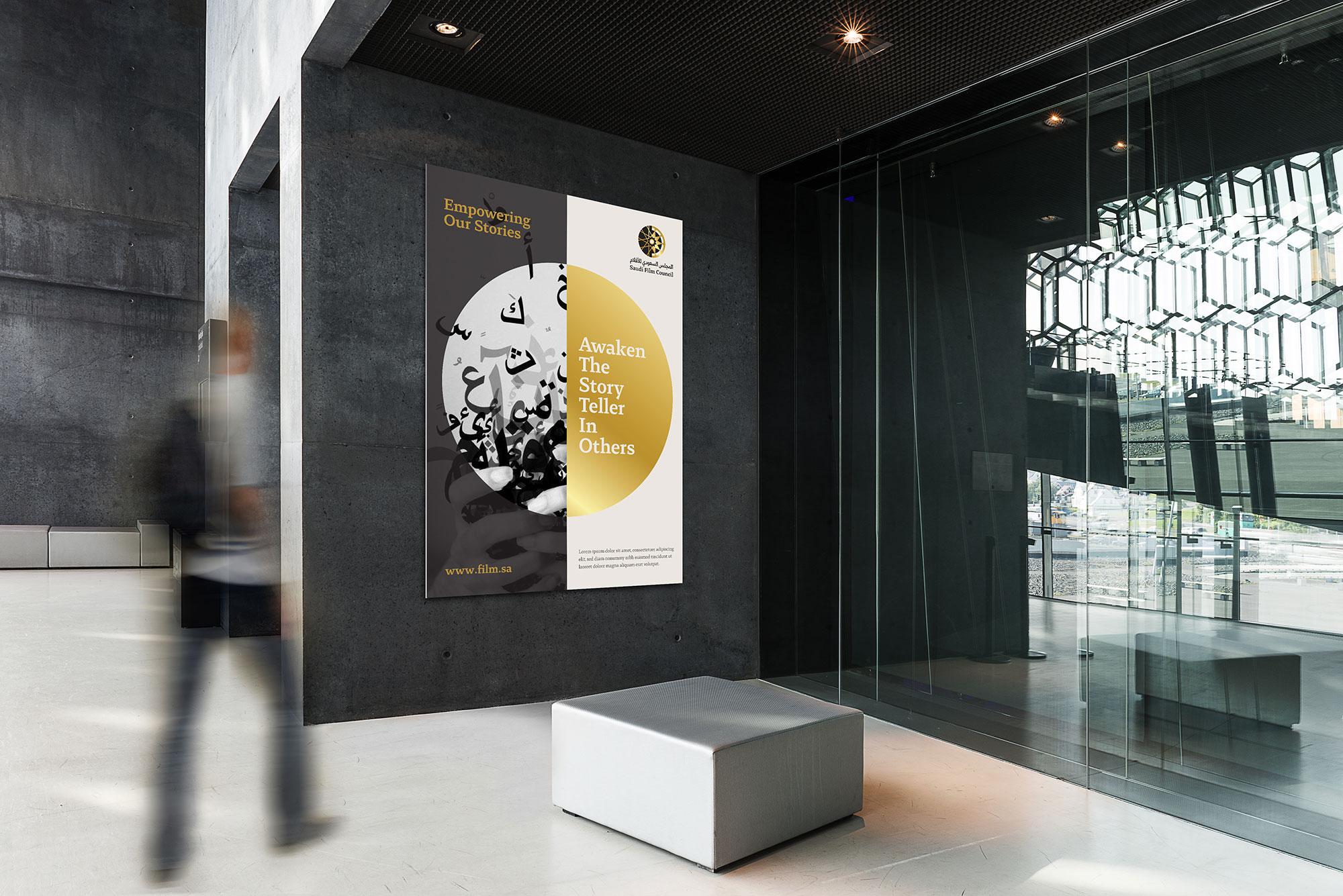 Kalian_Branding_Saudi_Film_Council_Posters2.jpg