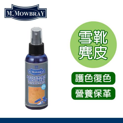麂皮保養護色噴劑
