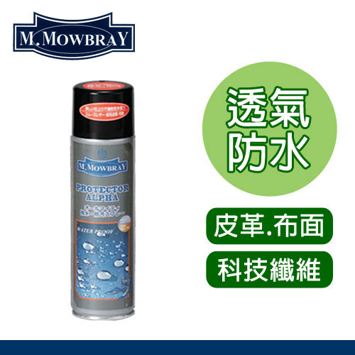 全效防水噴劑