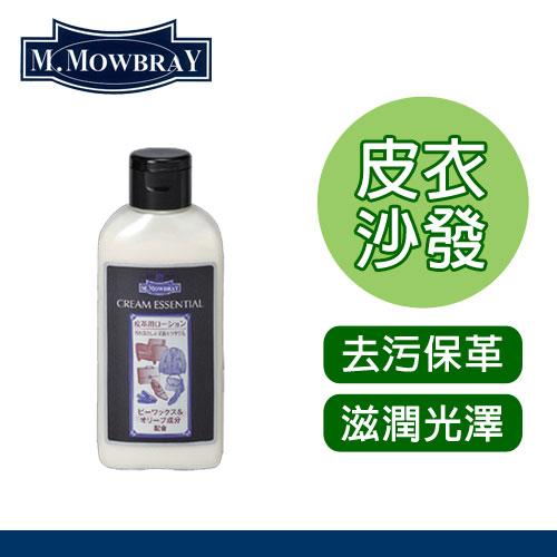 天然皮革基礎乳液