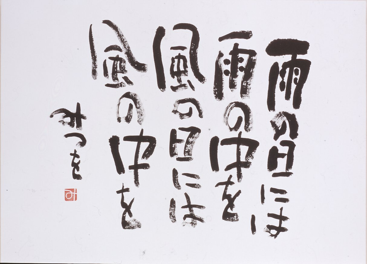 """Calligraphy by Aida Mitsuo - """"On a rainy day, be in the rain. On a windy day, be in the wind."""""""