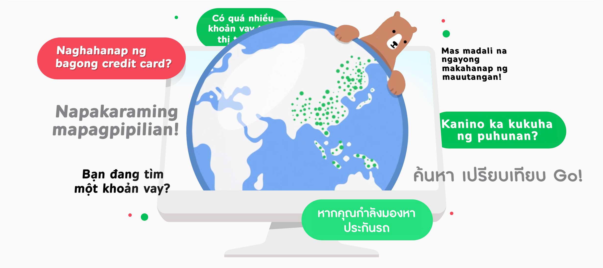 GoBear-PC.jpg