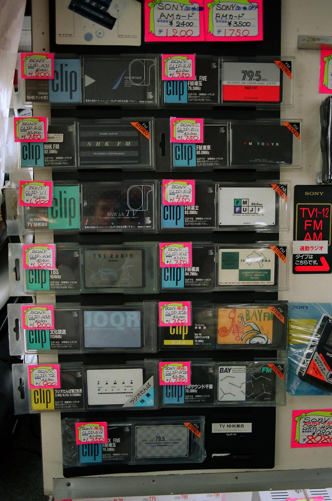 Single-station radio antennas