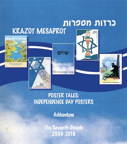 Poster Tales   /    Krazot Mesaprot  offers analysis,dialogue and more as expressed through posters - offering a year over year snapshot of Israel from a bird's eye view.This acclaimed resource ended with Israel@60.    We're so proud to return with a brand new and updated addendum bringing us to Israel @70 just in time for independence day!