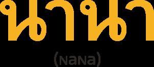 Satanee Nana