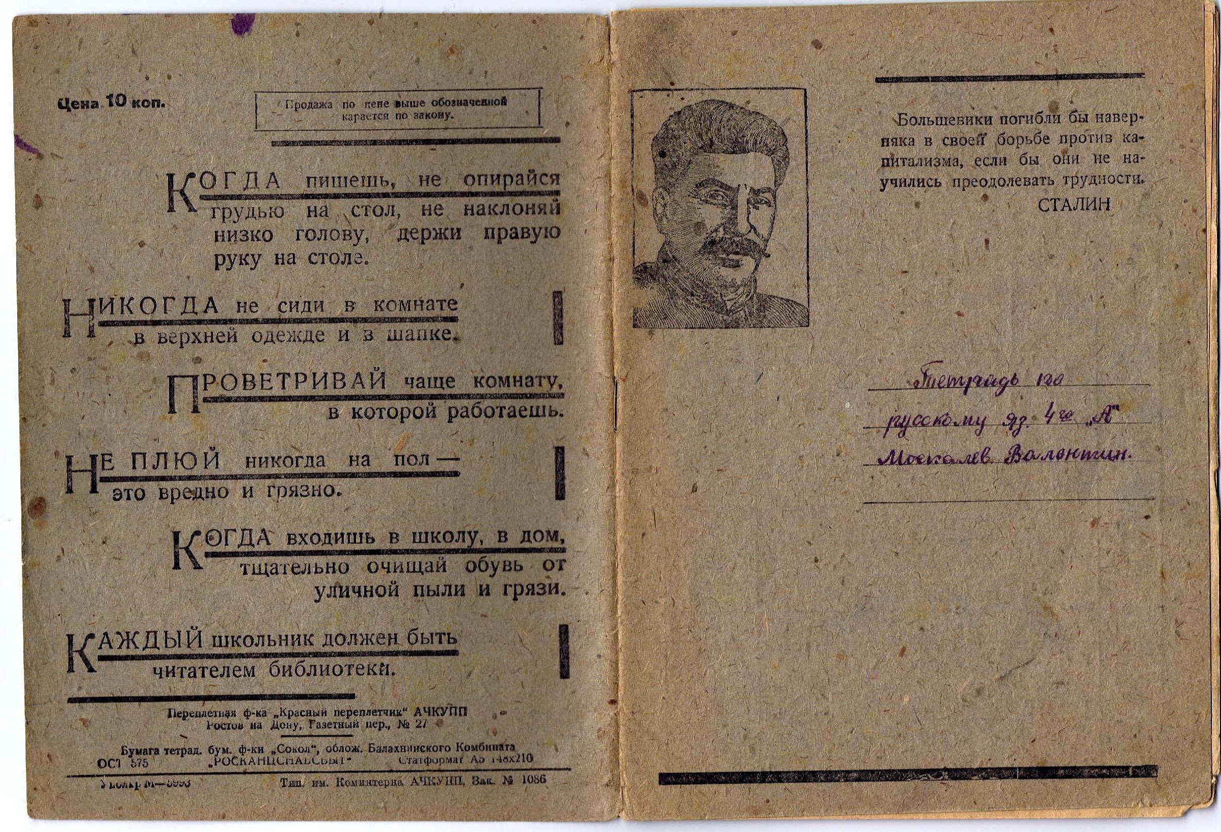 школьная тетрадь 1935.jpg