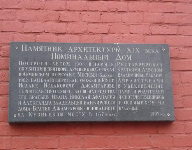 Поминальный дом построен в память об Исааке Джамгарове