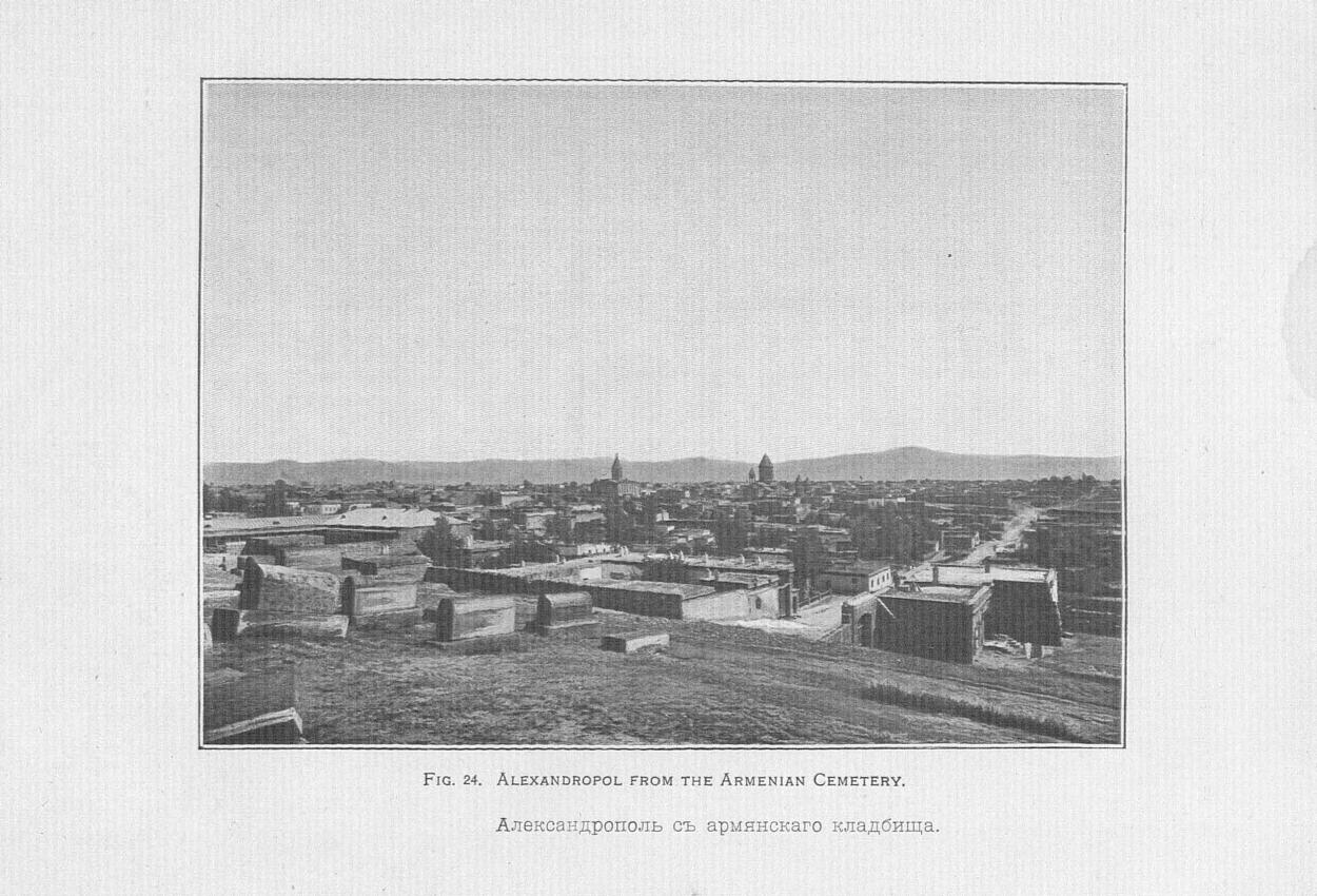 Александрополь с армянского кладбища.jpg