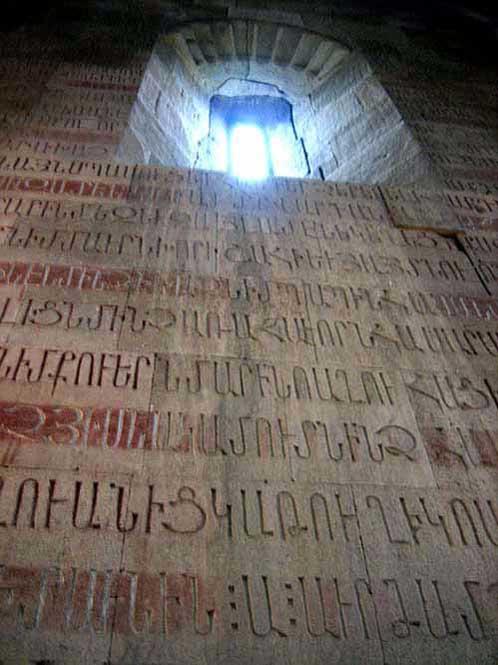Gandzasar-inscription5.jpg