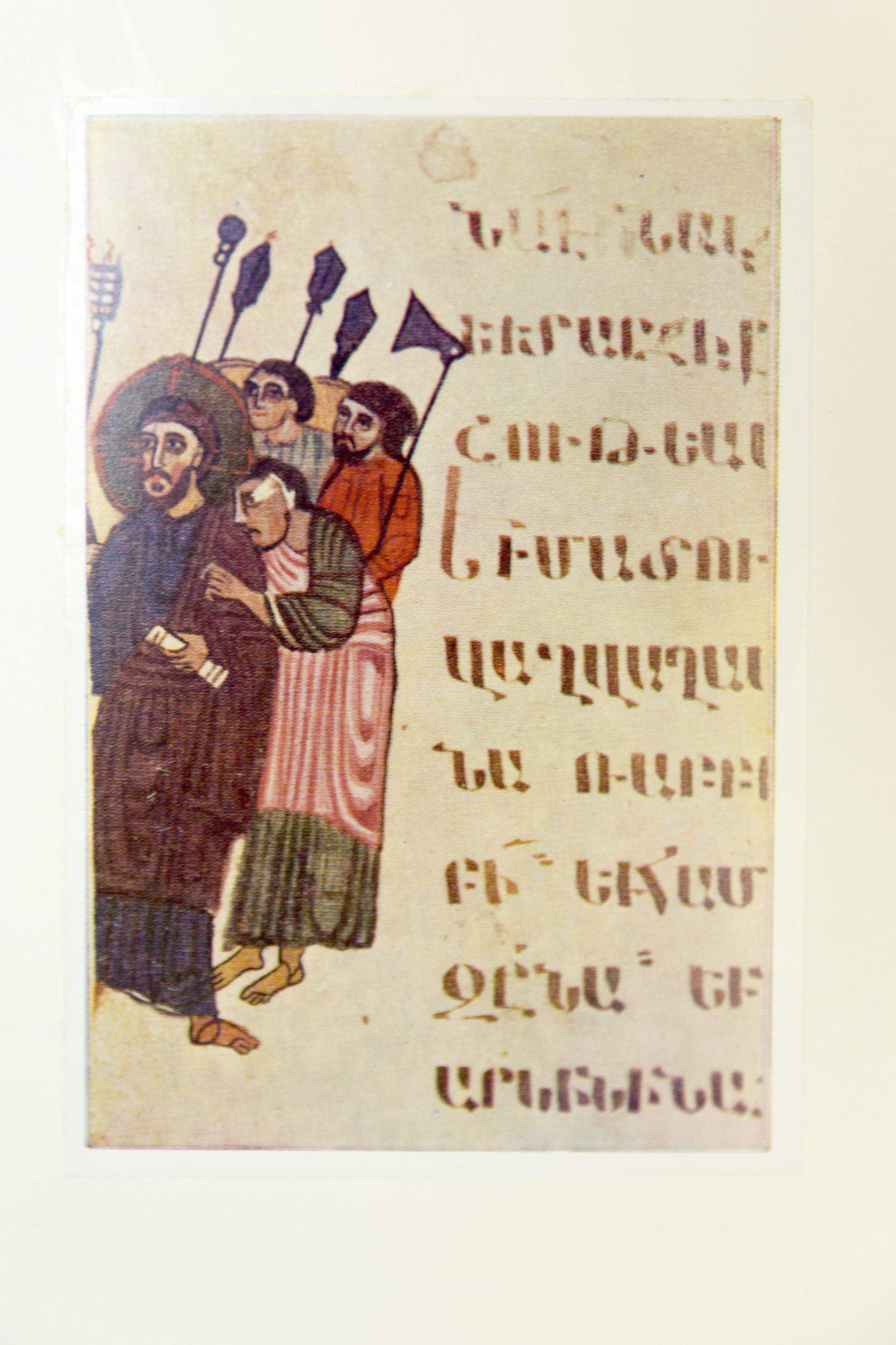 Миниатюра на полях армянской рукописи 1232. Художник Григор.