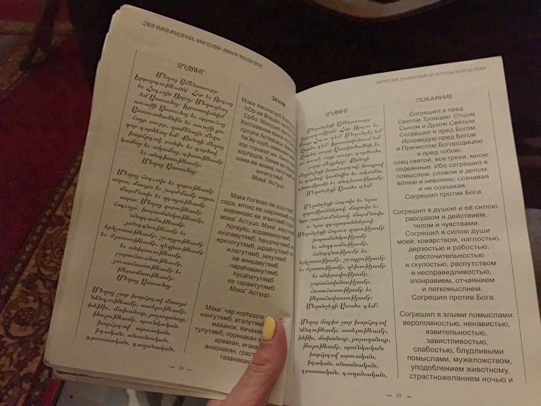 «Чин Божественной литургии Армянской Апостольской церкви» ©Елена Шуваева-Петросян