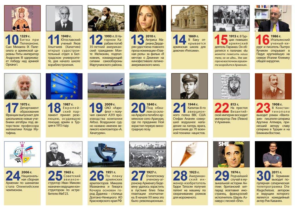 Страница из календаря