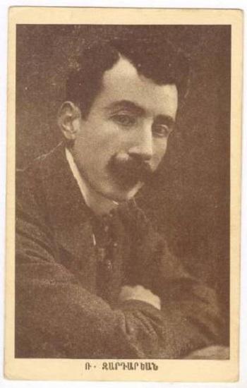 Рубен Зардарян