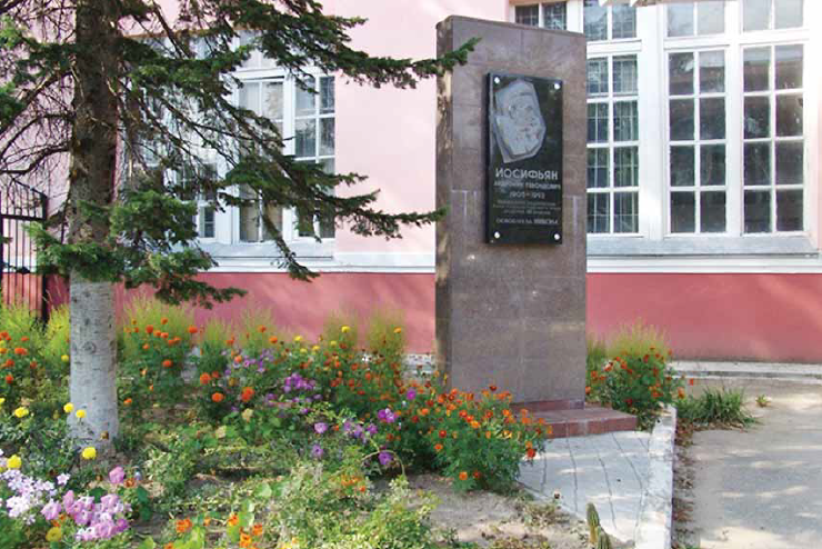 В 1996 году НПП ВНИИЭМ (Научно-производственная корпорация «Космические системы мониторинга, информационно-управляющие и электромеханические комплексы») было присвоено имя его основателя А.Г. Иосифьяна. В 2005-м на главном корпусе Всесоюзного научно-исследовательского института электромеханики в городе Истра была установлена мемориальная доска в его честь