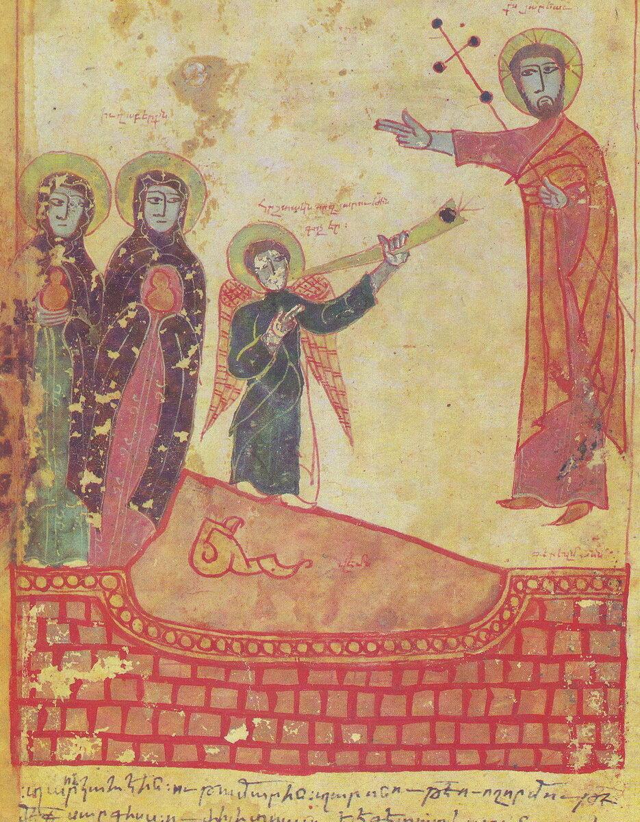 «Воскресение Христово». Армянская миниатюра. XIII век. Источник: ruicon.ru
