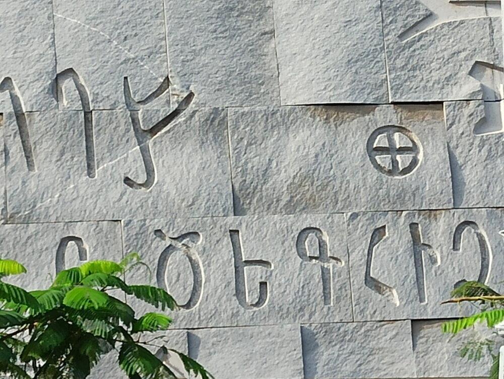 Армянские графемы на стенах библиотеки. Фото:  «Антитопор»