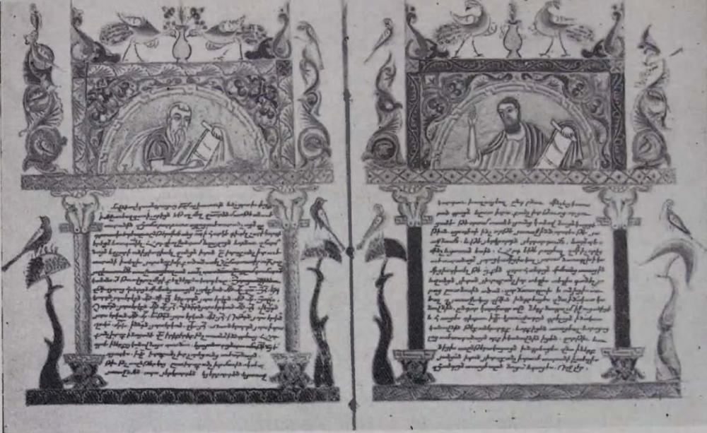 Никогайос Цахкарар. Евангелие, XVII в.