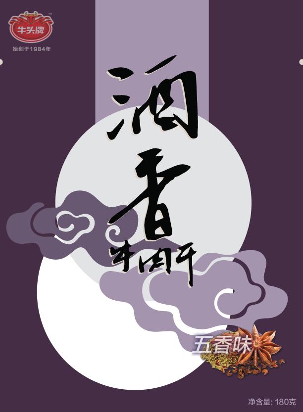 bullhead-jiuxiang-02