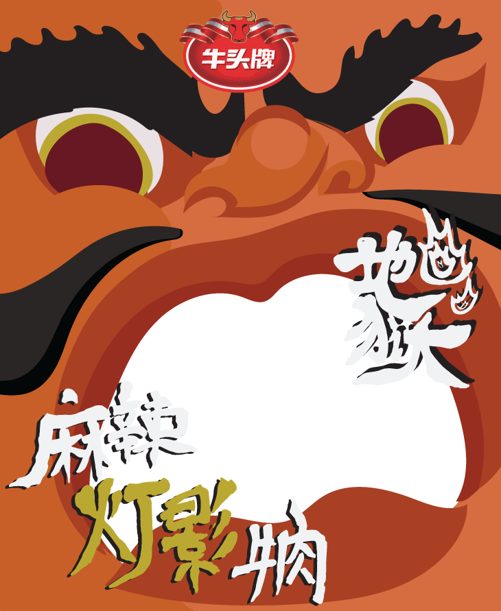 麻辣灯影牛肉.png